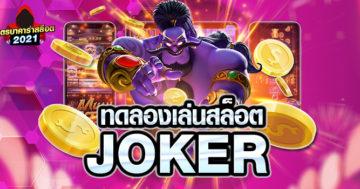 ทดลองเล่น-Joker